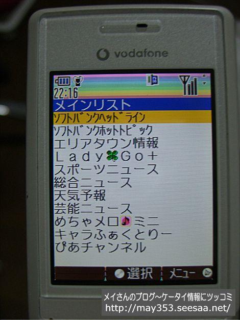 20090712「ステーション」チャンネル一覧.jpg