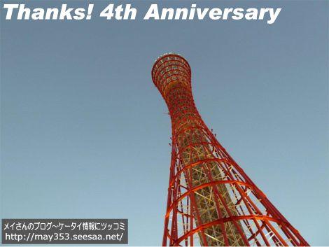 4周年ありがとう(20101013).jpg