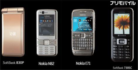 830P、N82、E71、730SC.jpg