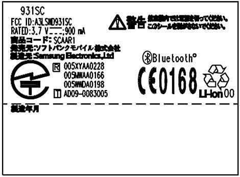 931SC FCCラベル.jpg