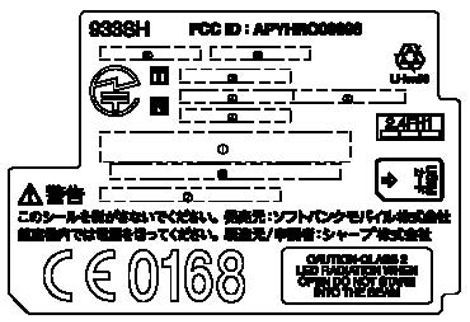 933SH FCCラベル.jpg