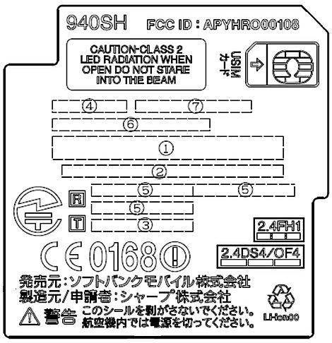 940SH FCCラベル.jpg