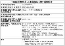 「MKS-003」=「AX530S」.jpg