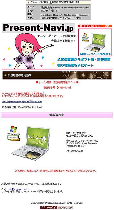 【スパム】Present-Navi.jp.jpg
