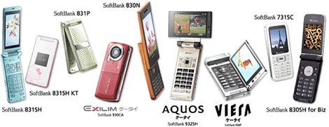 ソフトバンク'09春モデル.jpg
