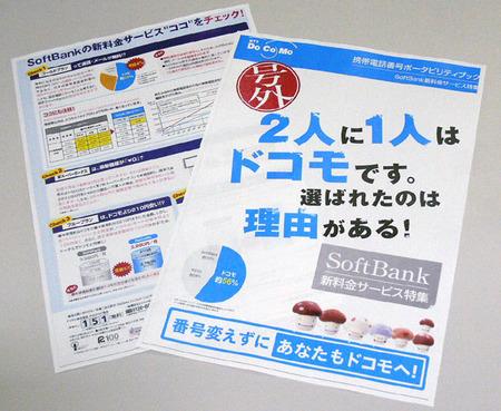 日経IT-PLUSより:ドコモMNPチラシ(20061102配布予定).jpg