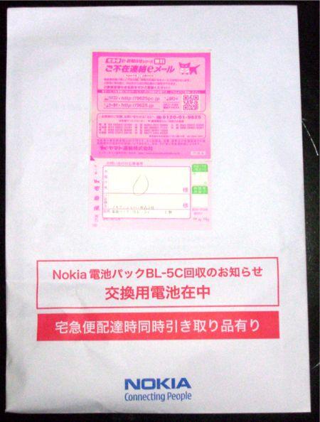 ノキア電池パック回収便.jpg
