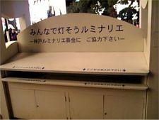 神戸ルミナリエ2006〜募金箱.jpg