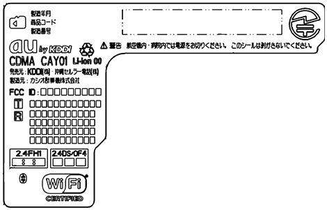 CAY01 FCCラベル.jpg