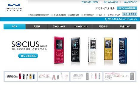 ウィルコムストア TOP画面(20120415).jpg