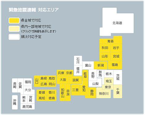ソフトバンク緊急地震速報対応エリア(20100825現在).jpg