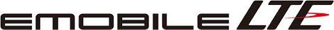 EMOBILE LTE ロゴ.jpg