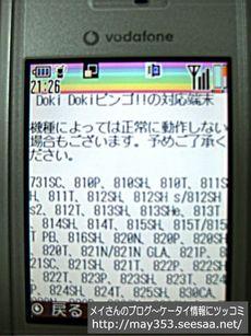 HAB北陸朝日放送(Yahoo!ケータイ公式サイト)�@/20090506.jpg