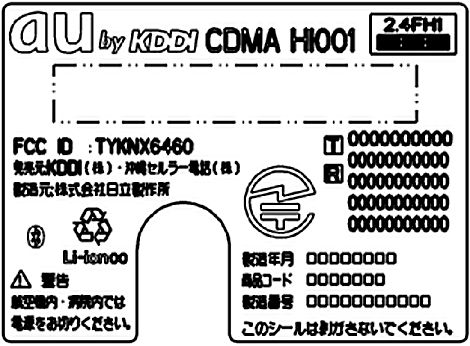 HI001 FCCラベル.jpg