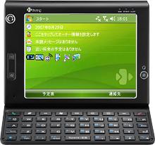 HTC Advantage X7501.jpg