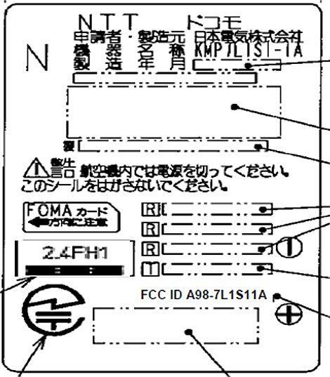KMP7L1S1-1A FCCラベル.jpg