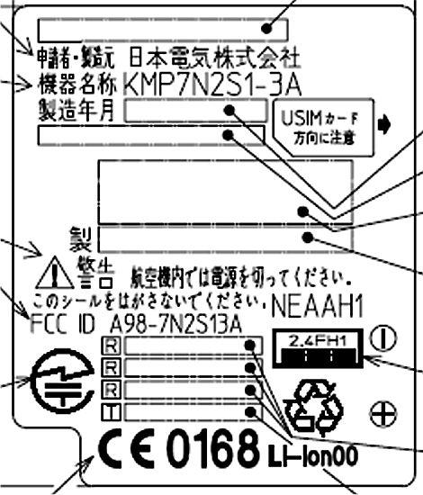 KMP7N2S1-3A  FCCラベル.jpg