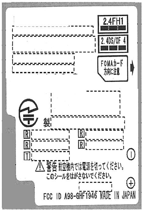 KMP7N4V1-1A FCCラベル.jpg