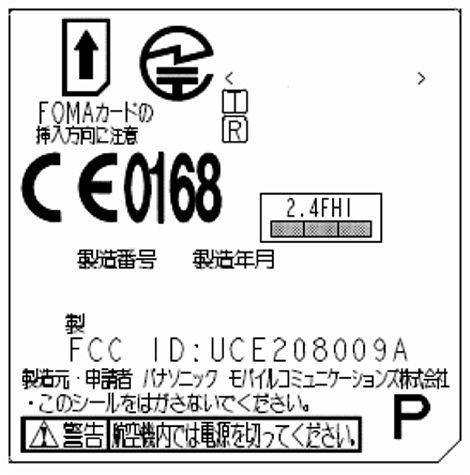 P-01A FCCラベル.jpg