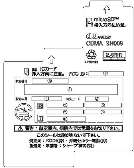 SH009 FCCラベル.jpg