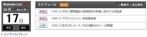 SankeiBiz 20110517の予定.jpg