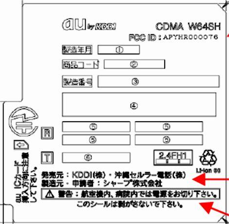 W64SH FCCラベル.jpg