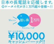 Wホワイト 話し得!1万円キャッシュバックキャンペーン.jpg