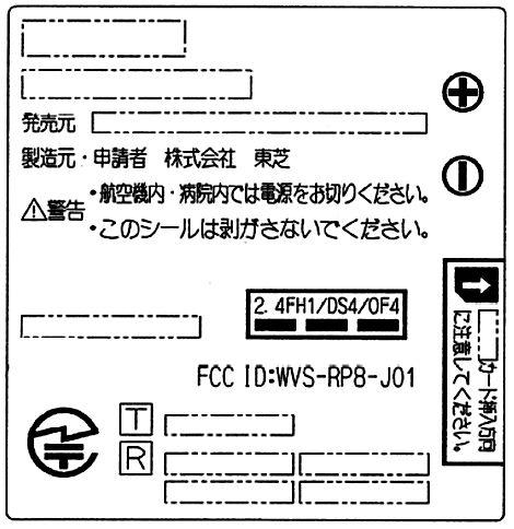 WVS-RP8-J01(TSI01=IS02)FCCラベル.jpg