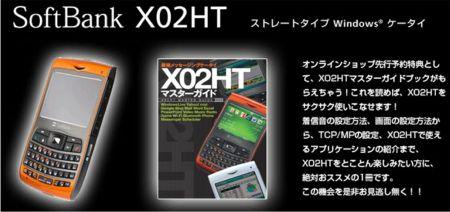 X02HTオンライン先行予約特典.jpg