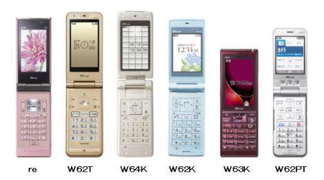 au2008夏モデル(左からフルチェンケータイ re(W63S)、W62T、W64K、W62K、W63K、簡単ケータイ W62PT).jpg