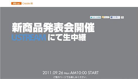 au 新商品発表会予告(20110920時点).jpg