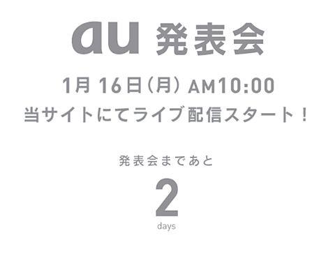 au 新商品発表会予告(20120114時点).jpg