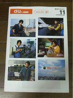 au総合カタログ2008年11月号の表紙.jpg
